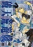 破天荒遊戯 / 遠藤 海成 のシリーズ情報を見る