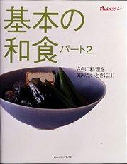 基本の和食 (パート2) (オレンジページブックス―さらに料理を知りたいときに)の詳細を見る