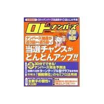 ロト&ナンバーズ必勝の極意―数字選択式宝くじ (2004年秋号) (実用百科)
