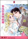 ある日突然結婚 鏡の中の女 (ハーレクインプレミアムコミックス)