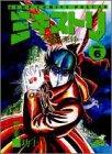ミキストリ 6―太陽の死神 10年後の悪魔 (ジャンプコミックスデラックス)