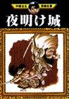 夜明け城 / 手塚 治虫 のシリーズ情報を見る