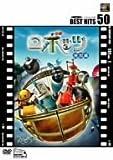 ロボッツ〈特別編〉 [DVD] 画像