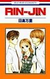 Rin‐jin / 日高 万里 のシリーズ情報を見る