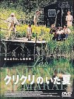 クリクリのいた夏 [DVD] 画像