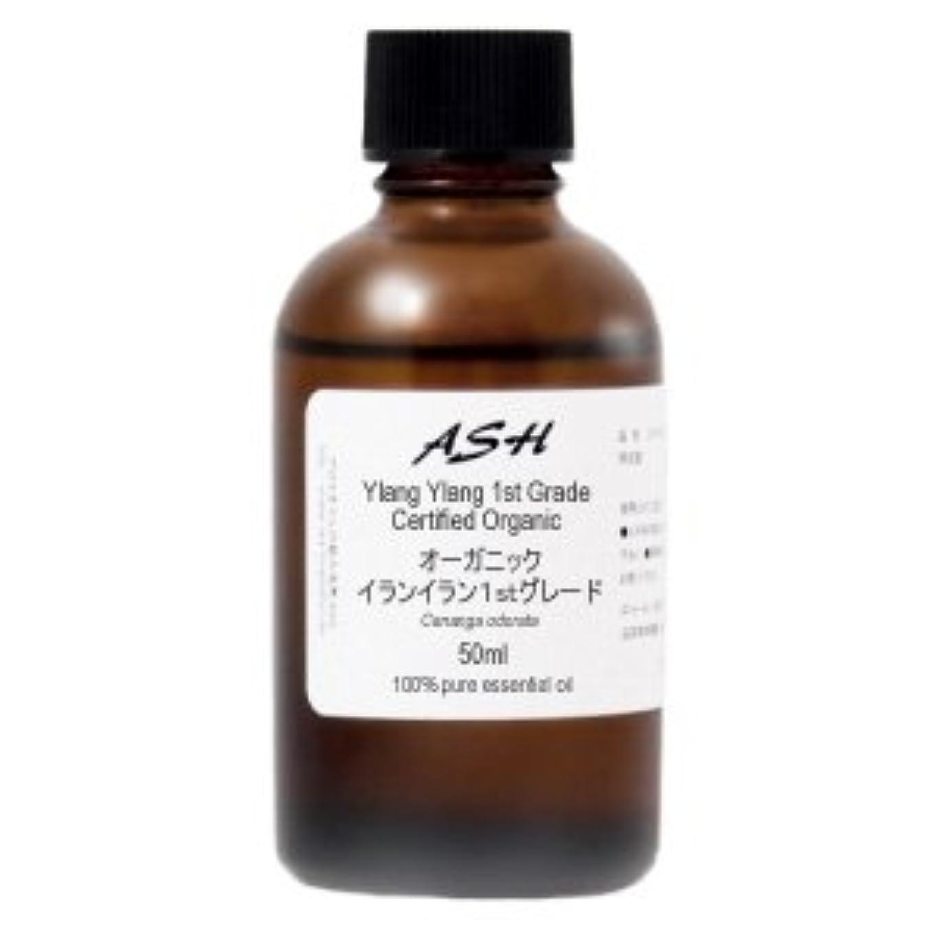 ASH オーガニック イランイラン 1stグレード エッセンシャルオイル 50ml AEAJ表示基準適合認定精油