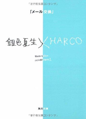 「メール交換」―銀色夏生×HARCO (角川文庫)の詳細を見る