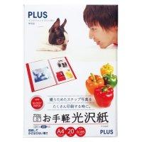 PLUS インクジェットプリンタ専用紙 お手軽光沢紙 A4 1冊(20枚)