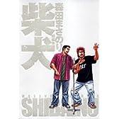 柴犬―森田まさのり短編集 (ヤングジャンプコミックス)