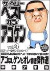 アゴなしゲンとオレ物語傑作選 vol.4 (プラチナコミックス)