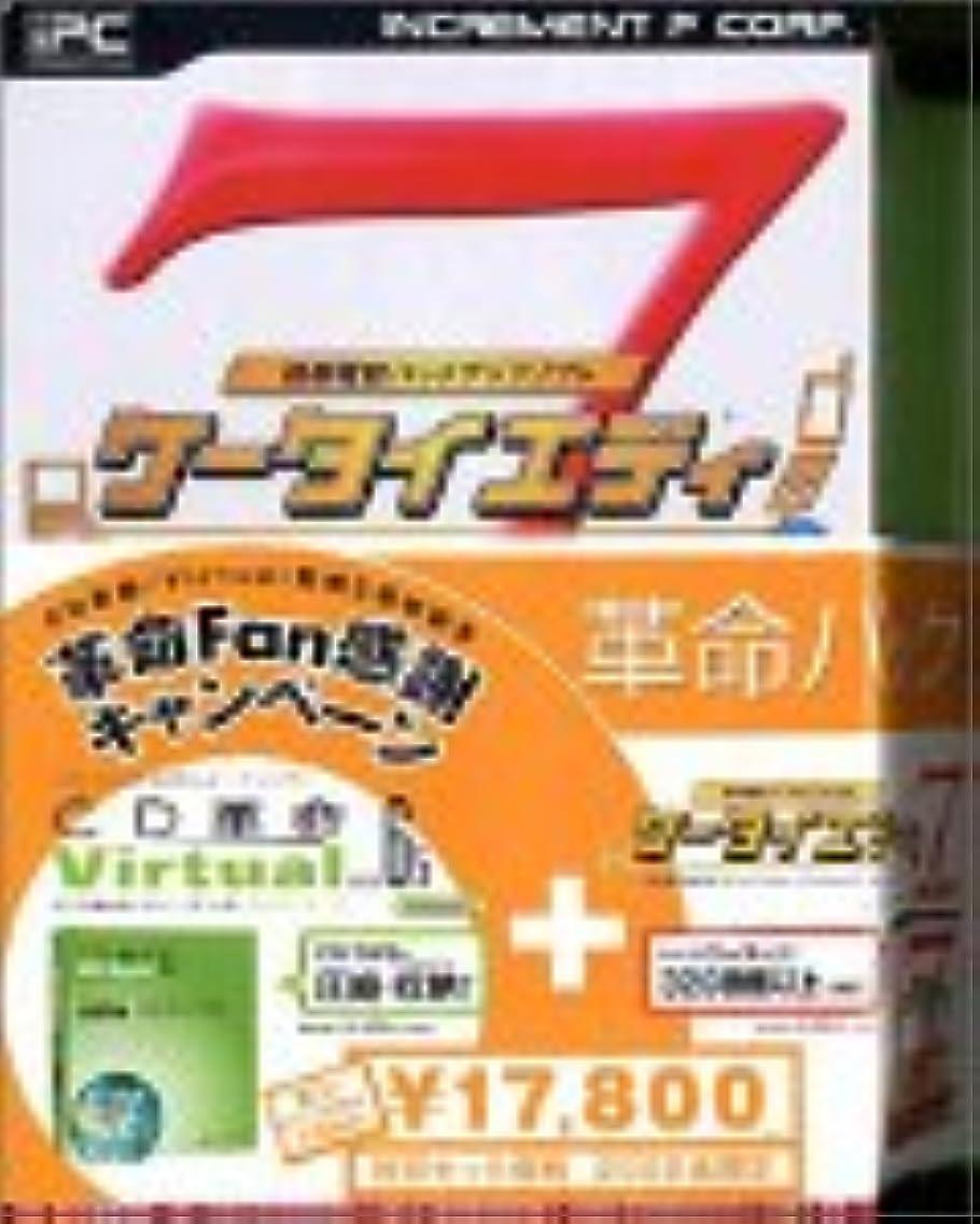 必需品スクラップ適切に革命パック CD革命 Virtual 6.5 with ケータイエディ 7(オールキャリアパッケージ)