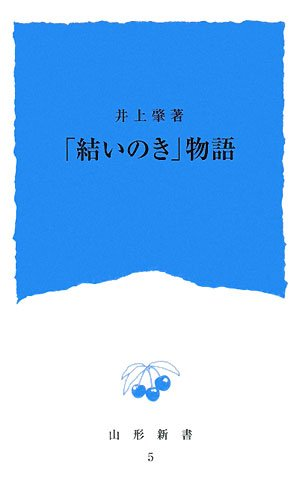 「結いのき」物語 (山形新書)