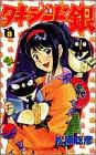 タキシード銀―GINJIの恋の物語 (8) (少年サンデーコミックス)