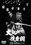 大江戸捜査網DVDボックス 杉良太郎第一シリーズ