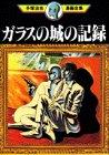 ガラスの城の記録 (手塚治虫漫画全集)