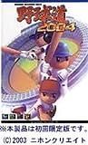 野球道 2004 初回限定版
