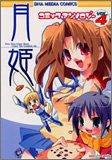 月姫コミックアンソロジー 4 (IDコミックス DNAメディアコミックス)