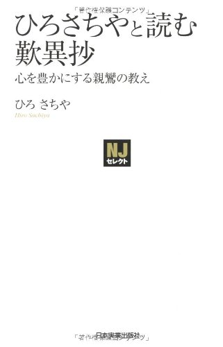 〈NJセレクト〉ひろさちやと読む歎異抄