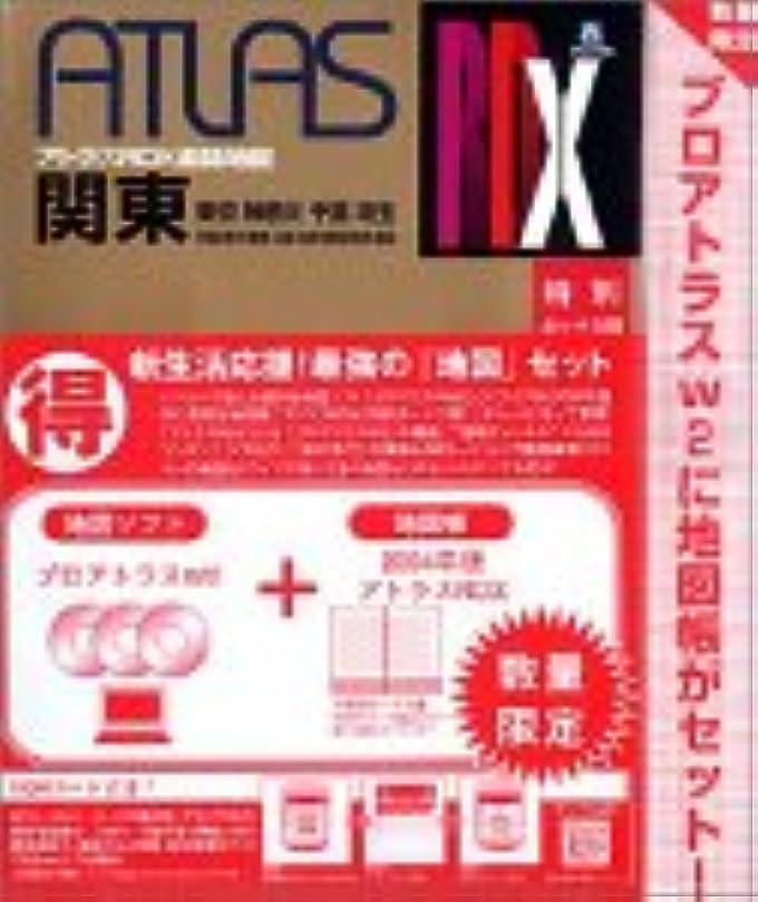 シンプルな遠い装置プロアトラス W2 全国DVD + アトラスRDX 関東