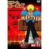 ボボボーボ・ボーボボ 奥義11 [DVD]