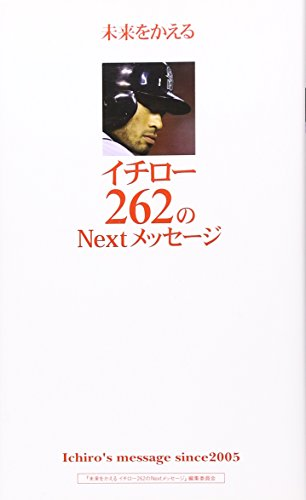 未来をかえる イチロー 262のNextメッセージ