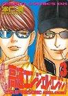 高速エンジェル・エンジン (3) (あすかコミックスDX)