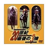 20世紀最後の3強~スペシャルウィーク・エルコンドルパサー・グラスワンダー~ [DVD]