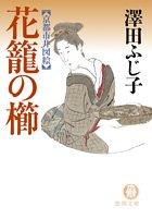 花籠の櫛―京都市井図絵 (徳間文庫)の詳細を見る