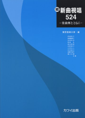 続 新曲視唱524 -楽曲例とともに- 東京音楽大学/編 (4041)