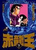 赤竜王 (7) (ジャンプ・コミックスデラックス)
