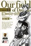 俺たちのフィールド (Stage12) (小学館文庫 (むB-12))
