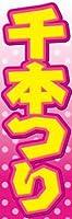 のぼり旗スタジオ のぼり旗 千本つり004 大サイズ H2700mm×W900mm