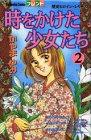 時をかけた少女たち 2 (講談社コミックスフレンド)