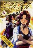 エクセル・サーガ 14 (ヤングキングコミックス)