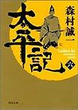 太平記(六) (角川文庫)