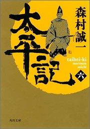 太平記(六) (角川文庫)の詳細を見る
