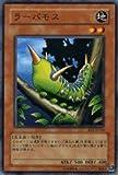 【遊戯王シングルカード】 《ビギナーズ・エディション1》 ラーバモス ノーマル be1-jp144
