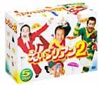えいごリアン2 5巻セットBOX [DVD]