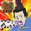 増田こうすけ劇場 ギャグマンガ日和・サウンドコレクション