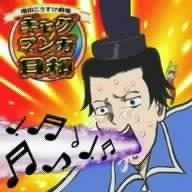 増田こうすけ劇場 ギャグマンガ日和・サウンドコレクションの詳細を見る