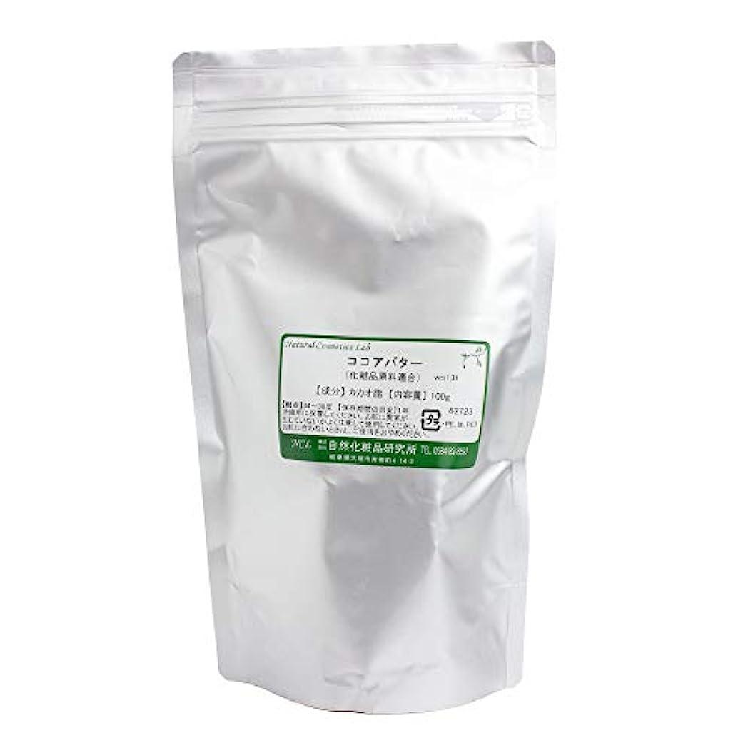 金属羊の細分化するココアバター (カカオバター) 100g