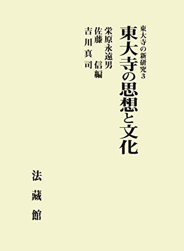 東大寺の思想と文化 (東大寺の新研究)