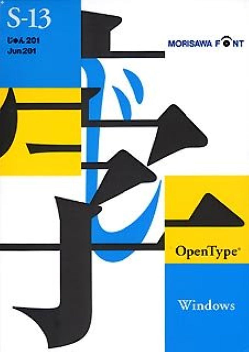よく話される前に良心的OpenType じゅん 201 for Windows