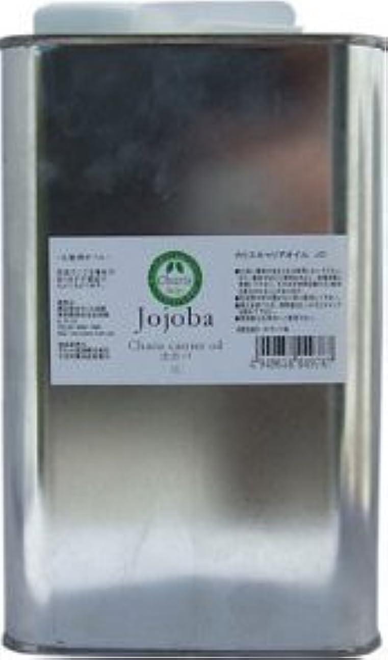 通り抜ける半導体持っているカリス成城 キャリアオイル ホホバ 1L(未精製)