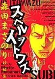 スベルヲイトワズ―森田まさのり短編集 (ジャンプスーパーコミックス)