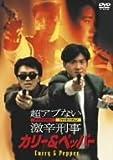 カリー & ペッパー 超アブない激辛刑事 [DVD]