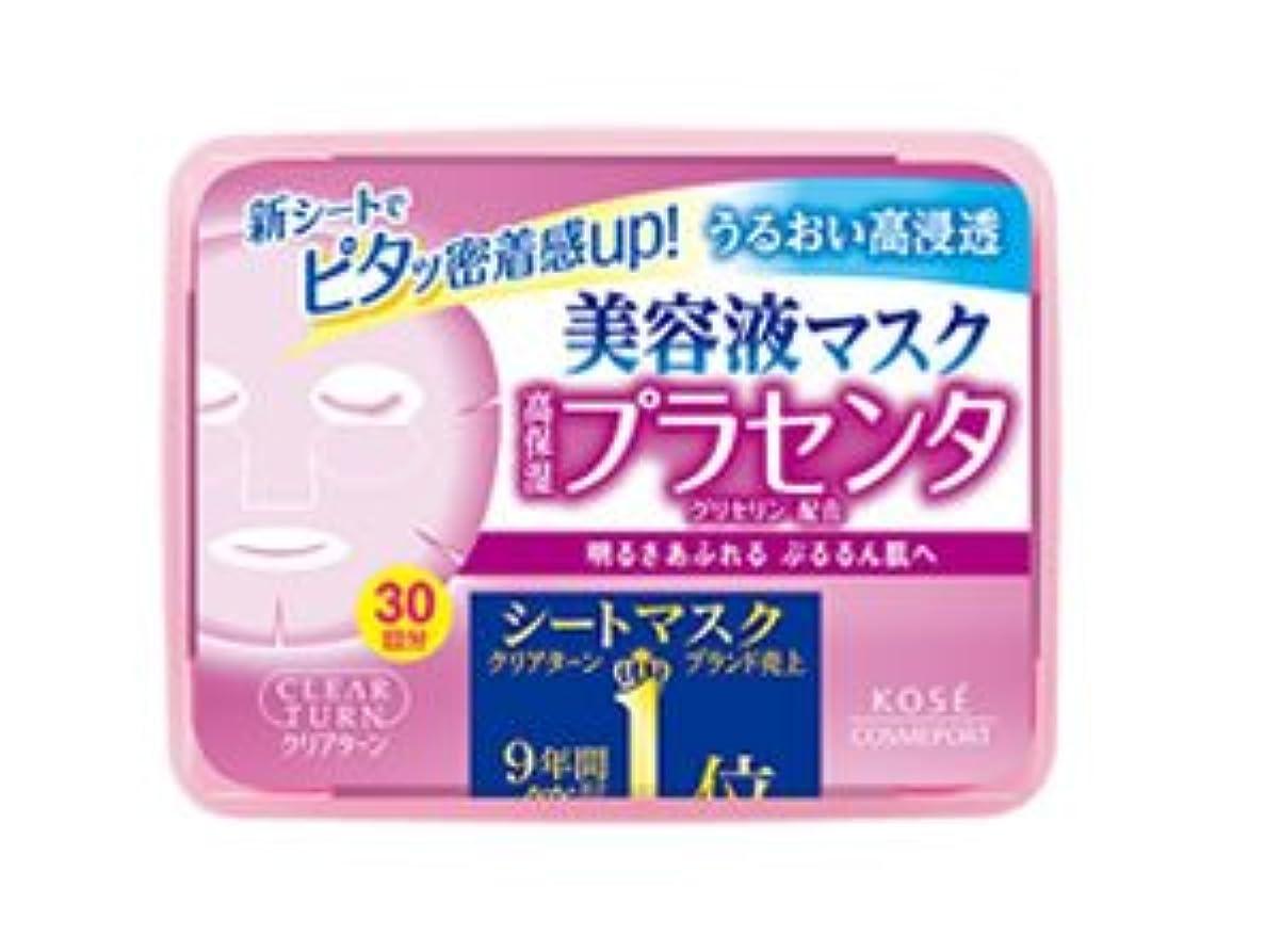 倫理かんたん食事コーセー(KOSE)クリアターン エッセンスマスク プラセンタ(30回分)(お買い得3個セット)
