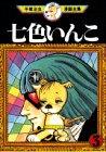 七色いんこ(3) (手塚治虫漫画全集)