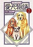 ドクター・ヘリオットの愛犬物語〈2〉