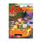 よしえサン 4 (モーニングワイドコミックス)